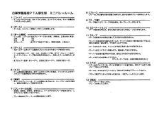 2012年06月12日08時44分50秒.pdf000.jpg