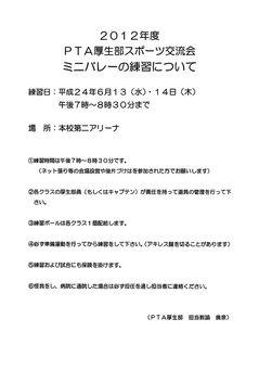 2012年06月12日08時45分01秒.pdf000.jpg