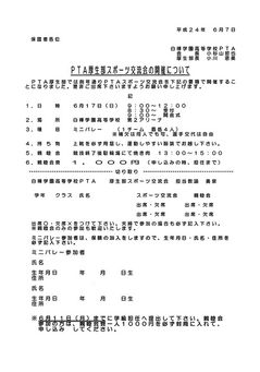 2012年06月12日08時45分13秒.pdf000.jpg
