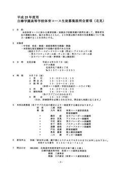 2012年08月20日12時15分21秒.pdf000.jpg