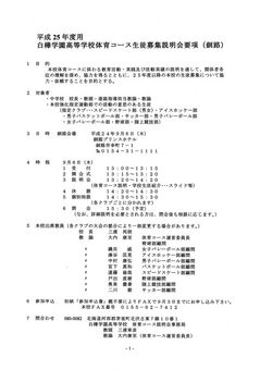 2012年08月20日12時15分21秒.pdf001.jpg