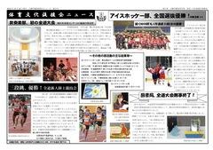 第3号(2012年10月25日).jpg