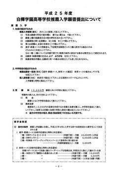 2012年10月10日18時49分04秒.pdf000.jpg