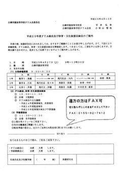 PTA総会/参観授業のご案内.jpg