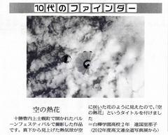 北海道新聞_0003_01.jpg