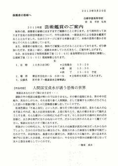 団体観賞.jpg