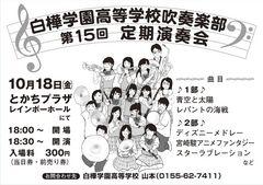 k-吹奏楽定期演奏会-3.jpg