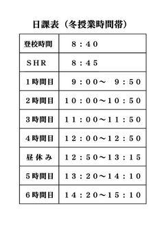 冬時間授業日課表.jpg