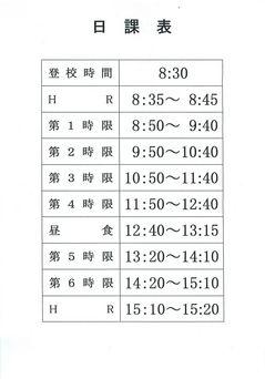 日課表.jpg