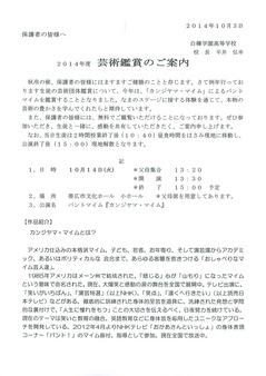 芸術鑑賞について.jpg