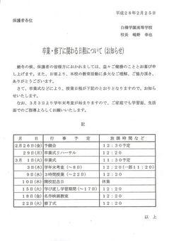 卒業/修了に関わる日程について.jpg