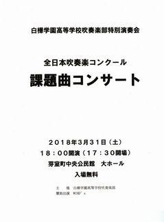 課題曲コンサート620_1.jpg