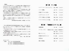 課題曲コンサート800.jpg