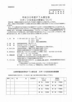 PTAスポーツ交流会H30.jpg