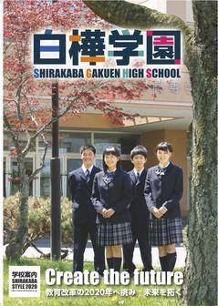 学校案内_表紙.jpg