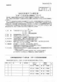 PTAスポーツ交流会.jpg